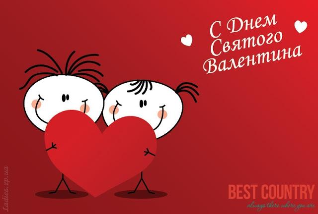 Valentine's Day in Russia