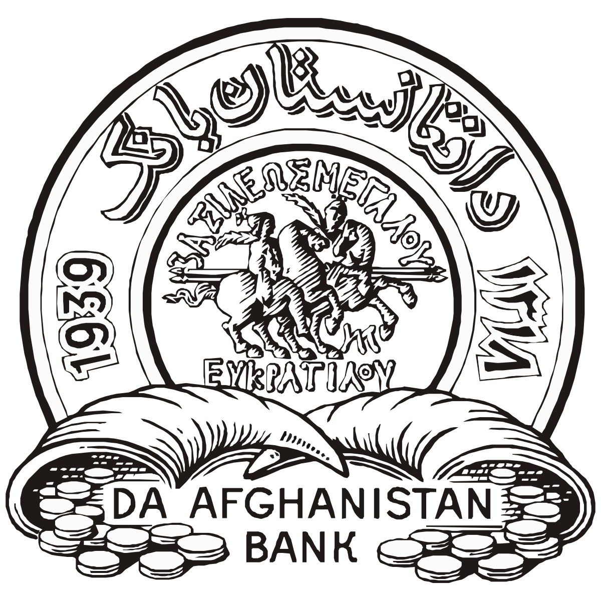 Central Bank of Afghanistan