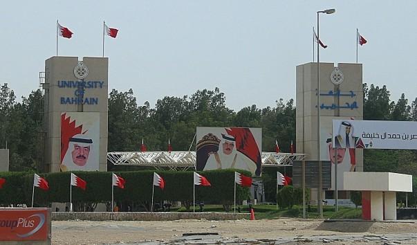 Университет Бахрейна